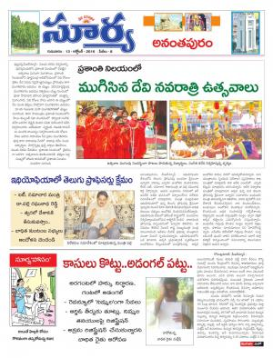 Thusday,13 Oct,2016 - Read on ipad, iphone, smart phone and tablets.