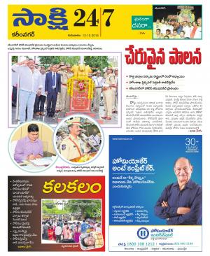 Karimnagar District - Read on ipad, iphone, smart phone and tablets.