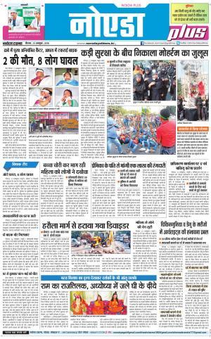 The Navodaya Times Noida - Read on ipad, iphone, smart phone and tablets.