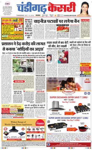 Chandigarh kesari - Read on ipad, iphone, smart phone and tablets.