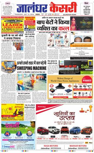Jalandhar Kesari - Read on ipad, iphone, smart phone and tablets.