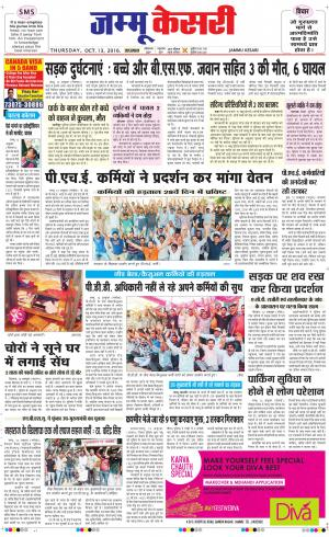 Jammu kesar - Read on ipad, iphone, smart phone and tablets.