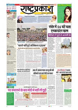 13th Oct Rashtraprakash - Read on ipad, iphone, smart phone and tablets.