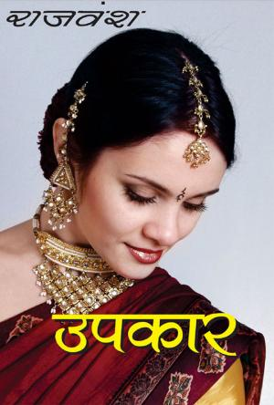 Upkar : उपकार - Read on ipad, iphone, smart phone and tablets.