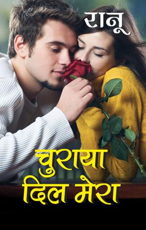 Churaya Dil Mera : चुराया दिल मेरा - Read on ipad, iphone, smart phone and tablets.