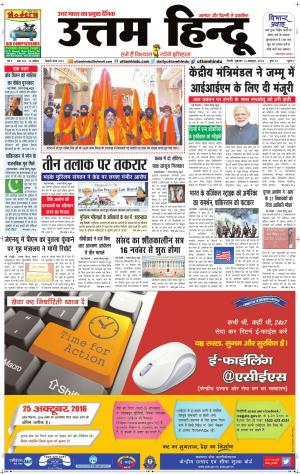 Himachal edition - Read on ipad, iphone, smart phone and tablets.