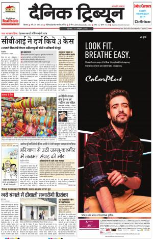 DT_14_October_2016_Rohtak - Read on ipad, iphone, smart phone and tablets.