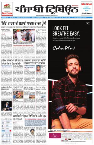 PT_14_october_2016_Delhi - Read on ipad, iphone, smart phone and tablets.