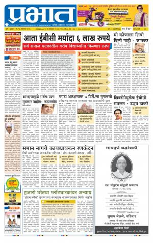 Pimpri Chinchwad Edition - Read on ipad, iphone, smart phone and tablets.