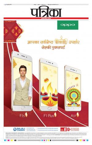 katni patrika - Read on ipad, iphone, smart phone and tablets.