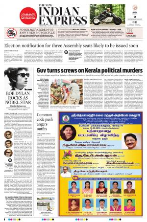 The New Indian Express-Dharmapuri - Read on ipad, iphone, smart phone and tablets.