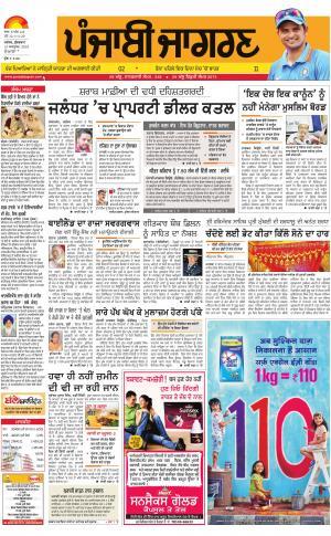 Hoshiarpur  : Punjabi jagran News : 14th October 2016 - Read on ipad, iphone, smart phone and tablets.