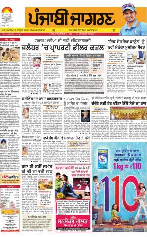 AMRITSAR  : Punjabi jagran News : 14th October 2016 - Read on ipad, iphone, smart phone and tablets.