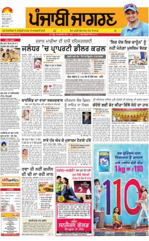 Tarantaran  : Punjabi jagran News : 14th October 2016 - Read on ipad, iphone, smart phone and tablets.