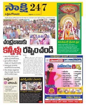 West Godavari District - Read on ipad, iphone, smart phone and tablets.