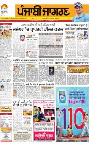 JALANDHAR  : Punjabi jagran News : 14th October 2016 - Read on ipad, iphone, smart phone and tablets.