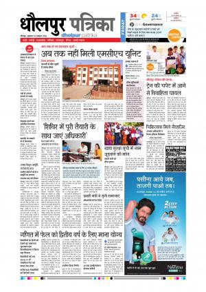 Dholpur Rajasthan Patrika - Read on ipad, iphone, smart phone and tablets.