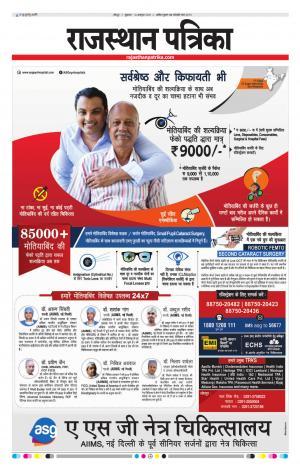 Jodhpur Rajasthan Patrika - Read on ipad, iphone, smart phone and tablets.
