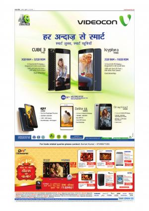 Alwar Rajasthan Patrika - Read on ipad, iphone, smart phone and tablets.