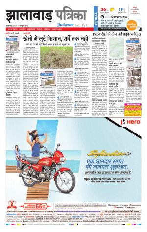 jhalawar Rajasthan Patrika - Read on ipad, iphone, smart phone and tablets.