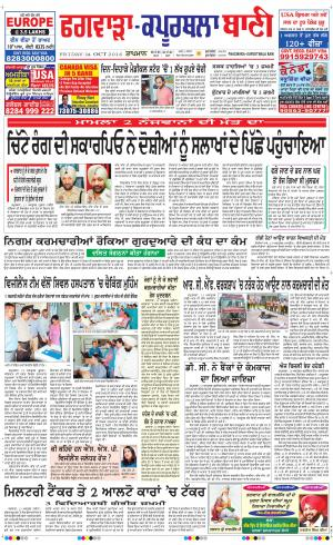 Kapurthala- Phagwara  Bani - Read on ipad, iphone, smart phone and tablets.