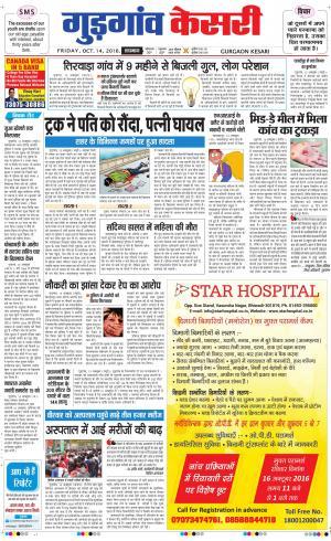 Gurgaon kesari - Read on ipad, iphone, smart phone and tablets.