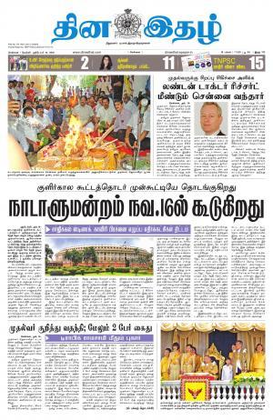 Dinaethal - Kancheepuram - Read on ipad, iphone, smart phone and tablets.