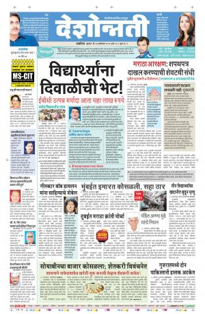 14th Oct Akola  - Read on ipad, iphone, smart phone and tablets.