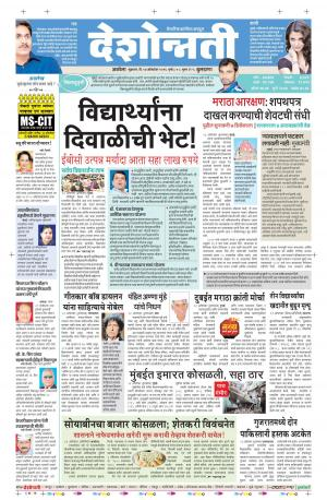 14th Oct Buldhana - Read on ipad, iphone, smart phone and tablets.