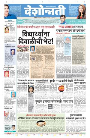 14th Oct Nanded - Read on ipad, iphone, smart phone and tablets.