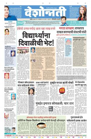 14th Oct Hingoli  - Read on ipad, iphone, smart phone and tablets.
