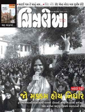 Chitralekha Gujarati - October 24, 2016 - Read on ipad, iphone, smart phone and tablets.