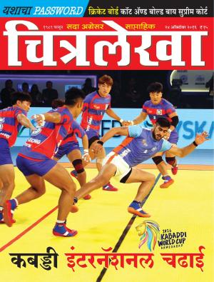 Chitralekha Marathi - October 24, 2016