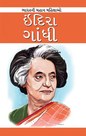 Indra Gandhi: ઇંદિરા ગાંધી - Read on ipad, iphone, smart phone and tablets.