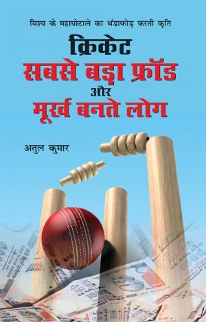 Cricket : Sabse Bada Fraud Aur Moorkh Bante Log : क्रिकेट: सबसे बड़ा फ्रॉड और मूर्ख बनते लोग - Read on ipad, iphone, smart phone and tablets.