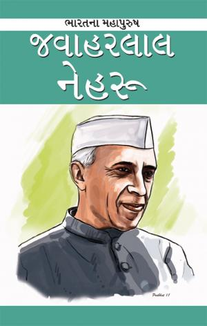 Jawaharlal Nehru : જવાહરલાલ નેહરૂ - Read on ipad, iphone, smart phone and tablets.