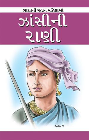 Jhansi Ni Rani: ઝાંસીની રાણી - Read on ipad, iphone, smart phone and tablets.