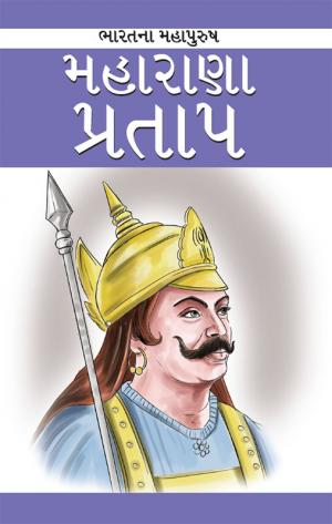 Maharana Pratap: મહારાણા પ્રતાપ - Read on ipad, iphone, smart phone and tablets.
