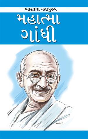 Mahatma Gandhi: રાષ્ટ્રપિતા મહાત્મા ગાંધી - Read on ipad, iphone, smart phone and tablets.
