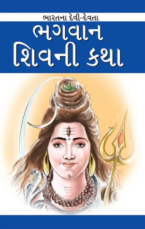 Bhagwan Shivni Katha: ભગવાન શિવની કથા - Read on ipad, iphone, smart phone and tablets.