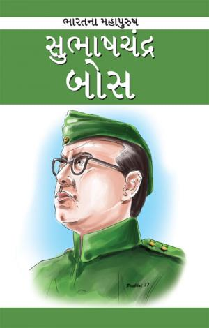 Sybhash Chandra Bose: સુભાષચંદ્ર બોસ - Read on ipad, iphone, smart phone and tablets.