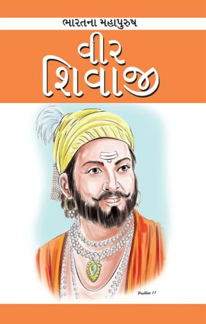 Chatarapati Shivaji: વીર શિવાજી - Read on ipad, iphone, smart phone and tablets.
