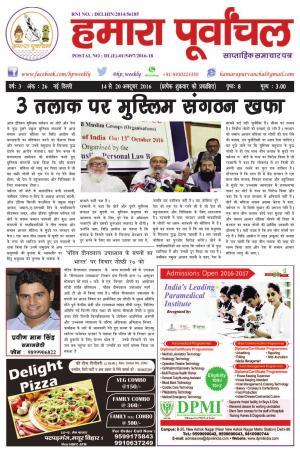 Hamara Purvanchal - Read on ipad, iphone, smart phone and tablets