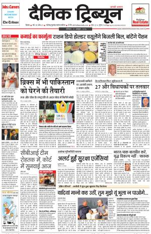 DT_15_October_2016_Rohtak - Read on ipad, iphone, smart phone and tablets.