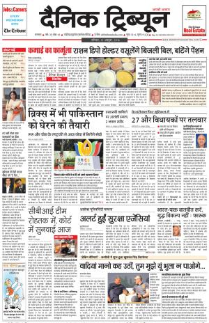 DT_15_october_2016_Karnal - Read on ipad, iphone, smart phone and tablets.