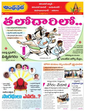 15-10-16 Warangal - Read on ipad, iphone, smart phone and tablets.