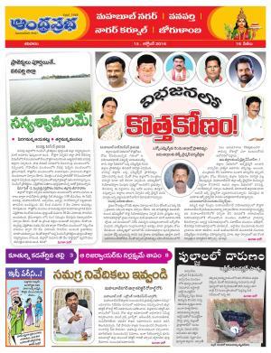 15-10-16 Mahabubnagar - Read on ipad, iphone, smart phone and tablets.