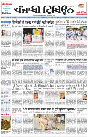 PT_15_october_2016_Delhi - Read on ipad, iphone, smart phone and tablets.