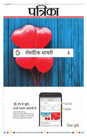 Patrika Mandsaur - Read on ipad, iphone, smart phone and tablets.
