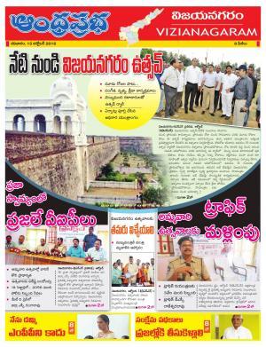 Vijayanagaram - Read on ipad, iphone, smart phone and tablets.